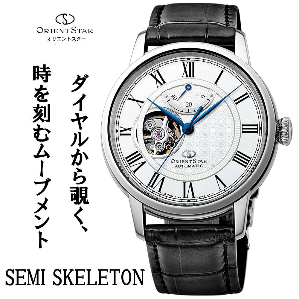オリエントスター セミスケルトン SEMI SKELETON オープンハート OrientStar 自動巻き 手巻き オートマチック 機械式 メンズ EPSON セイコーエプソン 腕時計 RK-HH0001S