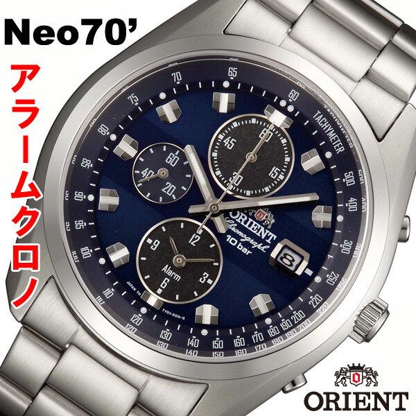 ORIENT HORIZON オリエント Neo70's アラームクロノグラフ WV0011TY 【安心の正規品】 【送料無料】 【腕時計】
