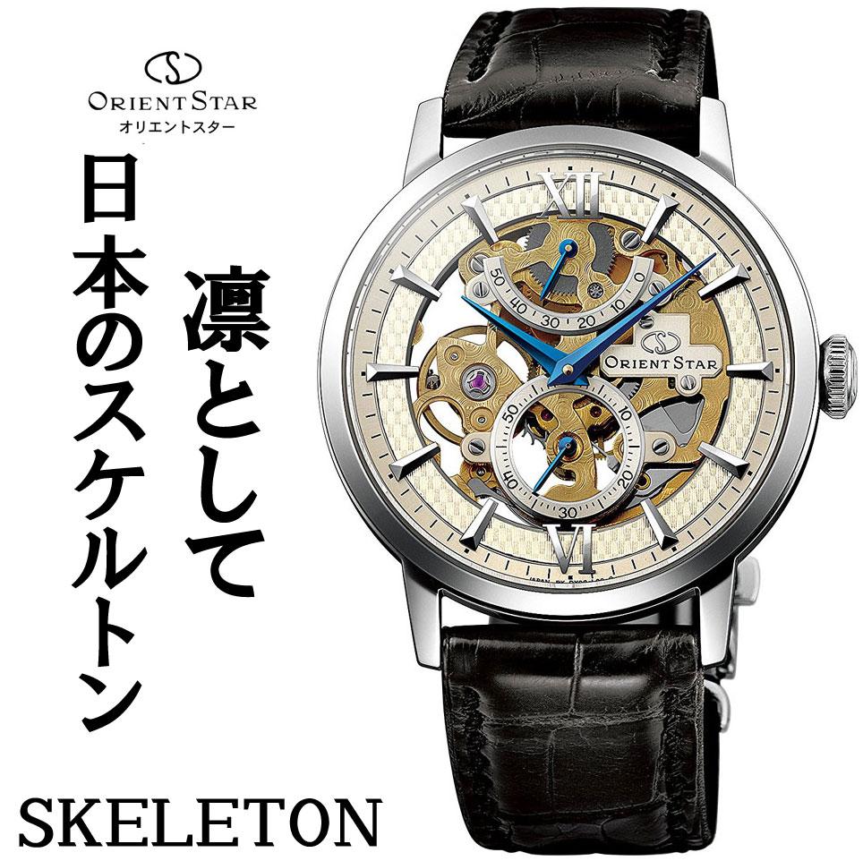 オリエントスター スケルトン SKELETON OrientStar 手巻き オートマチック 機械式 メンズ EPSON セイコーエプソン 腕時計 WZ0041DX