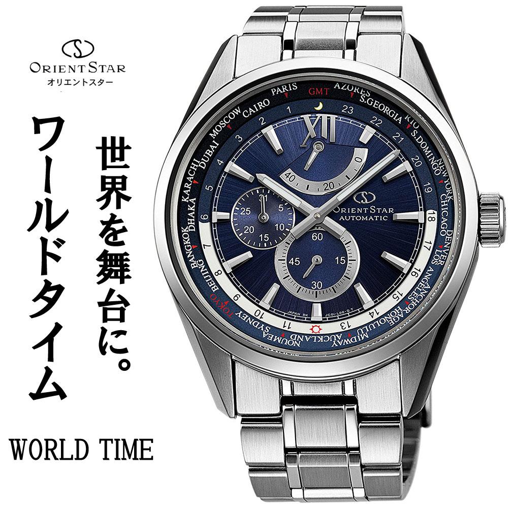 【エントリーでポイントUP】 オリエントスター ワールドタイム OrientStar World Time 自動巻き 手巻き オートマチック 機械式 メンズ EPSON セイコーエプソン 腕時計 WZ0071JC 【クーポン対象】