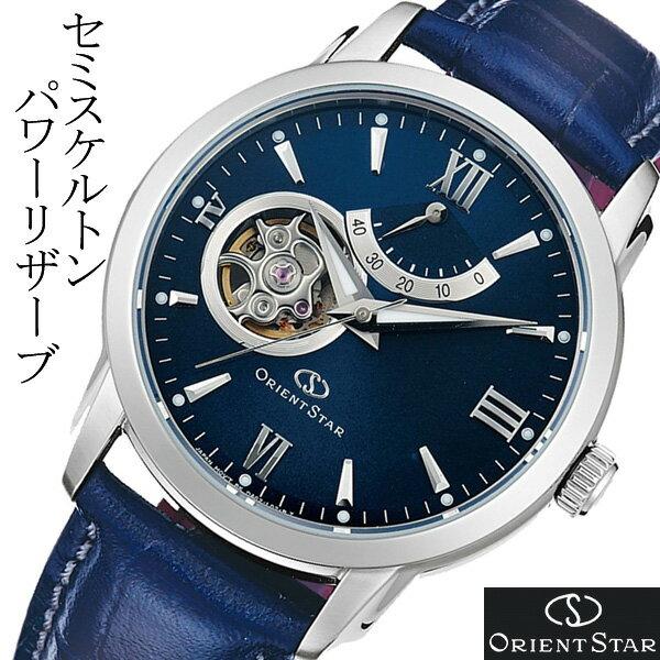 オリエントスター OrientStar 自動巻 オープンハート メンズ腕時計 WZ0231DA 【安心の正規品】 【送料無料】 【腕時計】