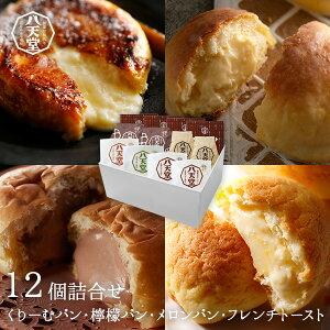 八天堂 公式ショップ くりーむパン・檸檬パン・メロンパン・フレンチトースト12個詰合せクリームパン 冷凍 パン 冷凍パン セット スイーツパン 人気 クリーム カスタード 菓子パン 広島 は