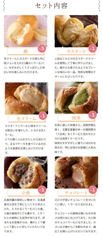 446八天堂公式ショップくりーむパン・桃10個詰合せ【送料無料】