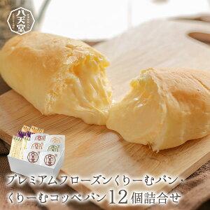 八天堂 公式ショップ プレミアムフローズンくりーむパン・くりーむコッペパン12個詰合せクリームパン 冷凍 パン 冷凍パン セット スイーツパン 人気 クリーム カスタード 菓子パン 広島 は