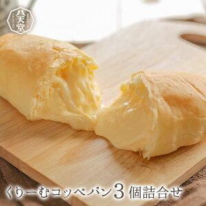 432八天堂 公式ショップ くりーむコッペパン3個セットクリームパン 冷凍 パン 冷凍パン セット スイーツパン 人気 クリーム カスタード 菓子パン 広島 はってんどう お中元 帰省 ギフト