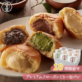 83八天堂 公式ショップ 送料無料 プレミアムフローズンくりーむパン10個詰合せクリームパン 冷凍 パン 冷凍パン セット スイーツパン 人気 クリーム カスタード 菓子パン 広島 はってんどう お歳暮 帰省 ギフト