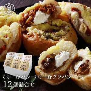 326 八天堂 公式ショップ くりーむパン・くりーむグラパン12個詰合せ冷凍 パン 冷凍パン セット スイーツパン 人気 クリーム 菓子パン 広島 はってんどう ギフト
