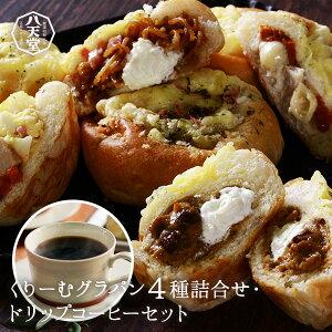 355八天堂 公式ショップ くりーむグラパン4種詰合せ・ドリップコーヒーセット冷凍 パン 冷凍パン セット スイーツパン 人気 クリーム 菓子パン 広島 はってんどう ギフト