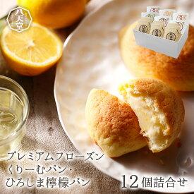 260 八天堂 公式ショップ プレミアムフローズン檸檬パンづくし 12個詰合せ冷凍 パン 冷凍パン セット スイーツパン 人気 クリーム 菓子パン 広島 はってんどう ギフト 中元 父の日