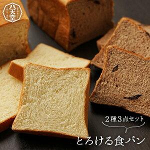 八天堂 公式ショップ とろける食パン(2種3点セット)高級 お取り寄せ 美味しい 冷凍 パン 冷凍パン セット スイーツパン 人気 菓子パン 広島 はってんどう お歳暮 帰省 ギフト