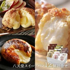 434 八天堂 公式ショップ 八天堂スイーツパン12個詰合せクリームパン 冷凍 パン 冷凍パン セット スイーツパン 人気 クリーム カスタード 菓子パン 広島 はってんどう お歳暮 帰省 ギフト