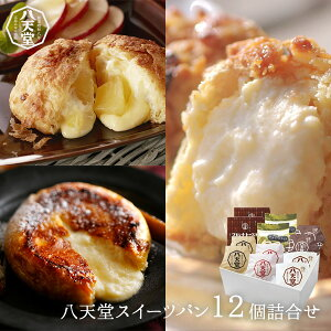 八天堂 公式ショップ 八天堂スイーツパン12個詰合せクリームパン 冷凍 パン 冷凍パン セット スイーツパン 人気 クリーム カスタード 菓子パン 広島 はってんどう お歳暮 帰省 ギフト