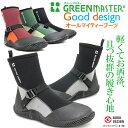 【即日発送】長靴 グリーンマスター ショートショートタイプ 長靴 アトム 2622 GreenMaster ショートブーツ レインブ…