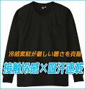 【送料無料】【長袖VネックTシャツ】【清涼・涼しい・清涼感・爽やか】【 吸汗 速乾】【ユニフォーム】 【制服】【春…