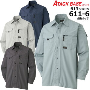 長袖シャツ アタックベース 611-6 長袖シャツ ツイル 作業着 ユニフォーム 作業服 613シリーズ