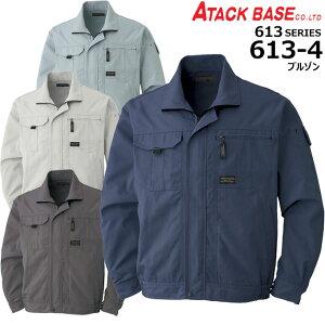 長袖ブルゾン アタックベース 613-4 長袖ブルゾン ツイル 作業着 ユニフォーム 作業服 613シリーズ