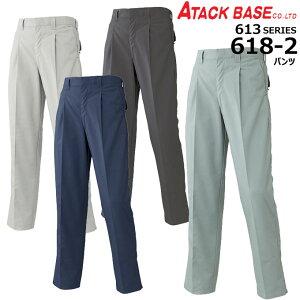 パンツ アタックベース 618-2 パンツ ツイル 作業着 ユニフォーム 作業服 613シリーズ