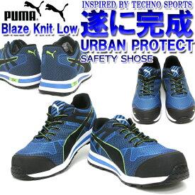 【即日発送】PUMA プーマ 安全靴 Blaze Knit Low (ブレイズ ニット ロー) ローカット おしゃれ 安全スニーカー セフティースニーカー 作業用 安全靴【送料無料】