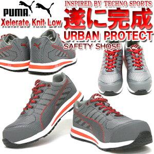 【即日発送】PUMA プーマ 安全靴 Xelerate Knit Low (エクセレレイト ニット ロー) 【送料無料】ローカット安全靴 おしゃれ 安全スニーカー セフティースニーカー 作業用安全靴