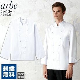 コックコート アルベ arbe AS-8223 男女兼用 飲食店 サービス業 厨房 制服 レストラン ユニフォーム メンズ レディース チトセ