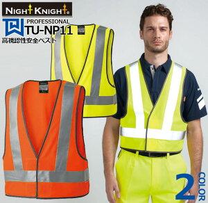 ベストタカヤ商事 TU-NP11 Night Knight ナイトナイト 蛍光 反射 視認性 反射材 危険回避 視認性 危険回避/視認性 【安全用品】 作業着 作業服