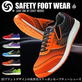 安全靴 LO-0403 セイフティスリッポン【耐滑性】【3Dプリント】【作業靴】【スチール先芯】ローカット