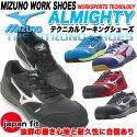 MIZUNOミズノ安全靴[安全靴ミズノ][安全靴おしゃれ][かっこいい安全靴][安全靴スポーツ系][C1GA1600ミズノ安全靴]ローカット安全靴おしゃれスニーカータイプセーフティーシューズ