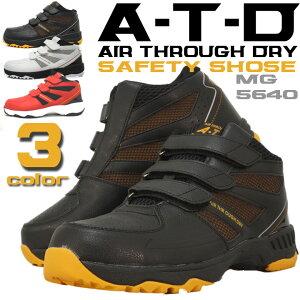 安全靴 スニーカータイプ 喜多 A-T-D MG-5640 ミドルカット EEEE(4E) マジックテープ 制菌 消臭 通気性 セーフティーシューズ [安全靴 ハイカット][安全靴]