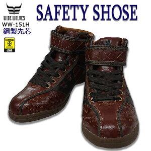 """スニーカータイプの安全靴 """"おたふく-ww151H"""" デザイン性重視の安全靴です! セーフティーシューズ 【安全靴 おたふく】 メンズ靴 スニーカー"""