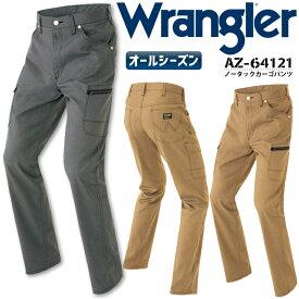 ラングラー ノータックカーゴパンツ AZ-64121 ズボン Wrangler アイトス チノパン 作業着 作業服 男女兼用 オールシーズン