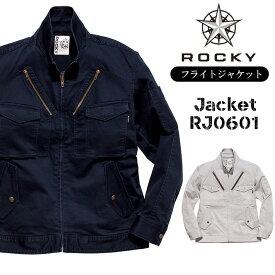フライトジャケット RJ0601 ロッキー ROCKY 長袖 作業着 作業服 ユニセックス ストレッチ ブルゾン ジャンバー 男女兼用 メンズ レディース