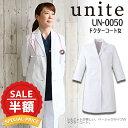【即日発送】ドクターコート 白衣 unite レディース 〈現品限り〉ストレッチ 女性用 UN-0050 透け防止 女性用医療白衣…