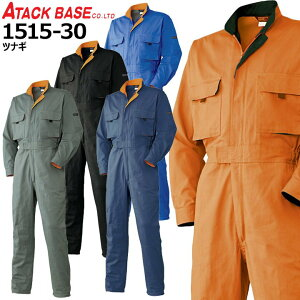 ツナギ 作業着 アタックベース 1515-30 長袖 後プリーツ ダブルポケット 綿100% つなぎ 作業着 ユニフォーム 作業服