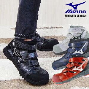 【あす楽】安全靴 ミズノ ハイカット MIZUNO C1GA1802 マジックテープタイプ オールマイティLS ミッドカットタイプ おしゃれ かっこいい スポーツ系 ハイカット スニーカータイプ セーフティー