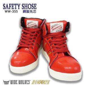 スニーカータイプのハイカット安全靴 【耐油性】【耐滑性】おたふくww355h デザイン性重視の安全靴です! セーフティーシューズ 【安全靴 ハイカット】 メンズ靴 スニーカー