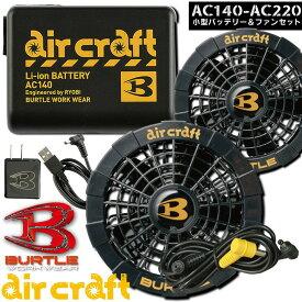 【即日発送】バートル エアークラフト 小型バッテリー&ファンセット リチウムイオン小型バッテリー AC140 ファンユニット AC220 空調服 熱中症対策 作業服 作業着