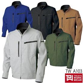 EXジャケット TW-A103 タカヤ商事 長袖 帯電防止 ストレッチ 日本製素材 メンズ レディース 作業着 作業服