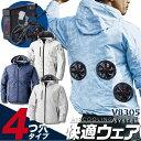 【即日発送】空調服 4つ穴 別注仕様【空調服 4ファン】加工 フード付きジャケット 基本セット 快適ウェア バッテリー …