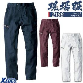 ノータックラットズボン ジーベック 2196 通気性抜群 帯電防止 パンツ 作業服 作業着 春夏 XEBEC ユニフォーム M-3L 2194シリーズ