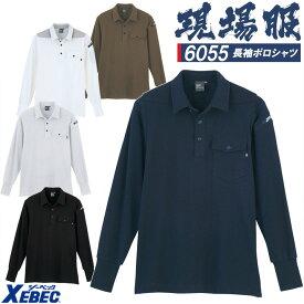 長袖ポロシャツ ジーベック 6055 現場服 消臭機能 カジュアル 春夏 作業着 作業服 ユニフォーム XEBEC