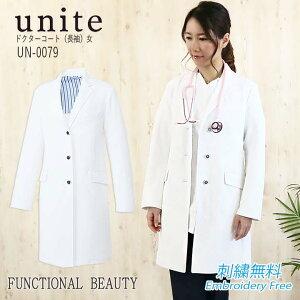 ドクターコート 白衣 女性用 UN-0079 unite ユナイト 医療白衣 ドクター 長袖 クリニック 整体 動物病院 介護施設 チトセ
