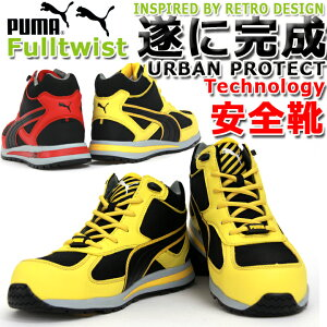 【送料無料】【PUMA ハイカット 安全靴】【Fulltwist】【安全靴 ハイカット】【安全靴 プーマ】ハイカット安全靴【安全靴 おしゃれ】【安全スニーカー】【セフティースニーカー】安全靴 作業
