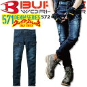【即日発送】バートル 作業着 デニムカーゴパンツ 572 メンズ ストレッチ スリム ブラスト加工 ズボン ジーパン 作業服 作業着 BURTLE