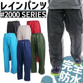 【即日発送】レインウェア 雨合羽 レインパンツ ズボン ヤマシュウ レインスーツ ズボンのみ 2000【雨具】 作業用【釣り】総メッシュ 軽量・アウトドア【春夏向け】【送料無料】【4L-5L】
