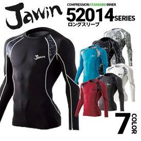 ジャウィン インナーシャツ 52014 JAWIN 3シーズン 春夏秋 自重堂 インナーウェア アンダーシャツ コンプレッション AS【送料無料】