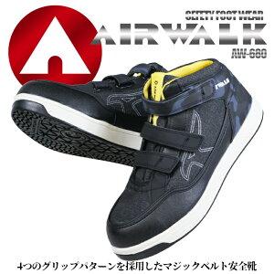 【即日発送】安全靴 エアウォーク AW-680 ミドルカット マジックタイプ おしゃれ AIR WALK スニーカータイプ JASS規格 B種相当品 セーフティーシューズ 作業用 樹脂先芯入り[ユニワールド]