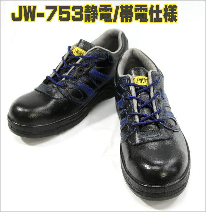 セーフティーシューズ安全靴 作業靴【おたふく-JW-753】ジェイワーク(J-WORK)