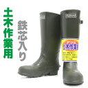 『強力』『土木作業用長靴』鉄芯入り ブーツ/安全長靴【鉄芯いり】
