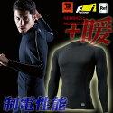 藤和TS-DESIGN84251ESロングスリーブシャツインナーシャツ【インナーウェア】【保温】【作業服】【コンプレッション】