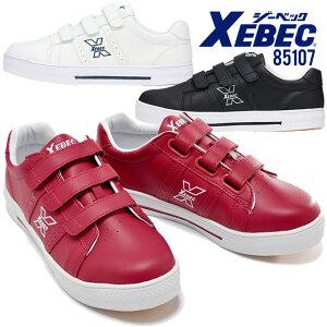 ジーベック XEBEC 安全靴 85107 おしゃれ スニーカータイプ マジックテープ仕様 耐油性ゴム底仕様